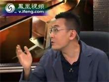 窦文涛:以己度人 一点也不敢苛责李双江