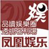 关注凤凰娱乐微博