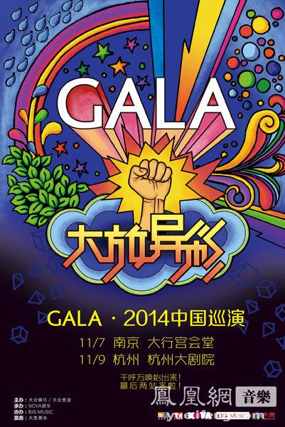 大放异彩—GALA2014演唱会将于11月登陆南京杭州