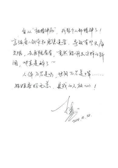 歌手王蓉否认因精神疾病入院:去治疗头痛失眠