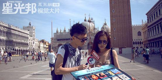 《星光邦》威尼斯特别策划:谭卓的威尼斯时尚行