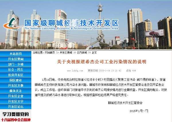 14号经济半小时_中央电视台经济半小时2月14日播出了扩招下的求职路的节目,以下是...