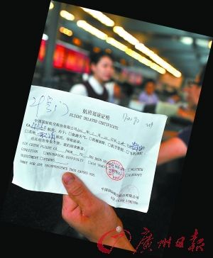 广州白云机场航班昨日大面积延误(图)
