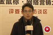 三星鹏泰大中华区CEO 南龙植