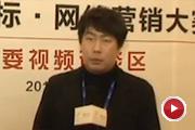 3G门户全国策略总经理 伊楠