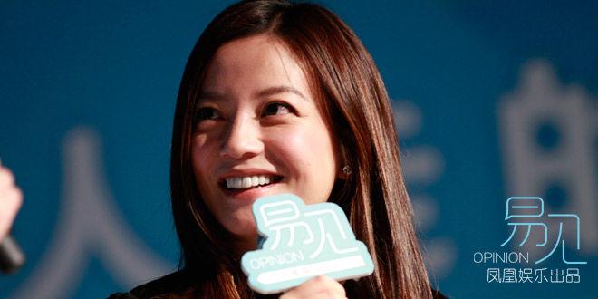 赵薇参加凤凰娱乐《易见》特别节目鼓励年轻人多思考