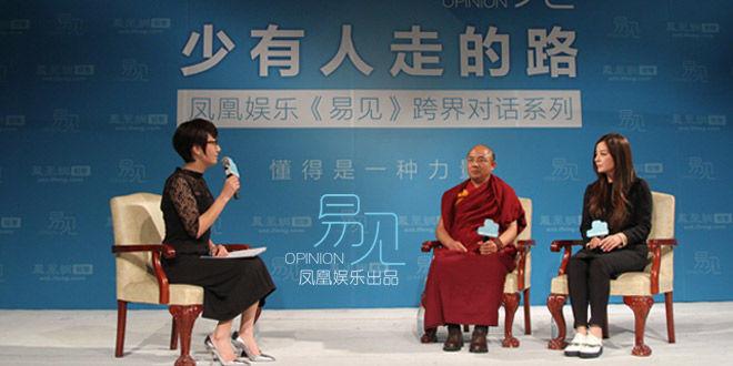 赵薇VS索达吉堪布做客凤凰娱乐《易见》跨界对话特别节目
