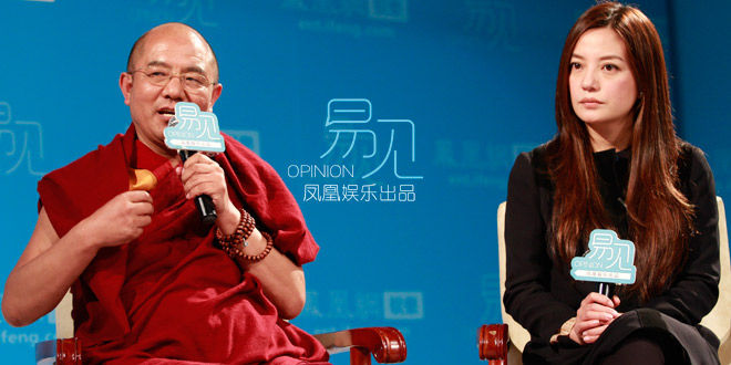 凤凰娱乐《易见》特别节目赵薇索达吉堪布跨界对话访谈现场