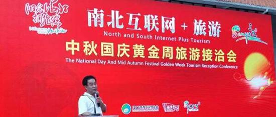 南北互联网+旅游 中秋国庆黄金周旅游接洽会成功举办
