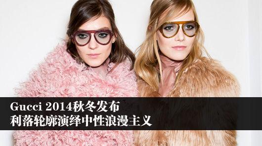 Gucci 2014秋冬发布
