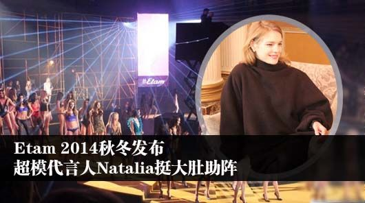Etam 2014秋冬发布 超模代言人Natalia挺大肚助阵