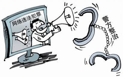 """山西批捕23名""""网络大谣"""" 关闭网站27家"""