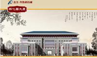 鑫茂•齐鲁科技城项目