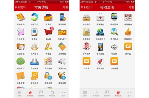 中国工商银行个人手机银行