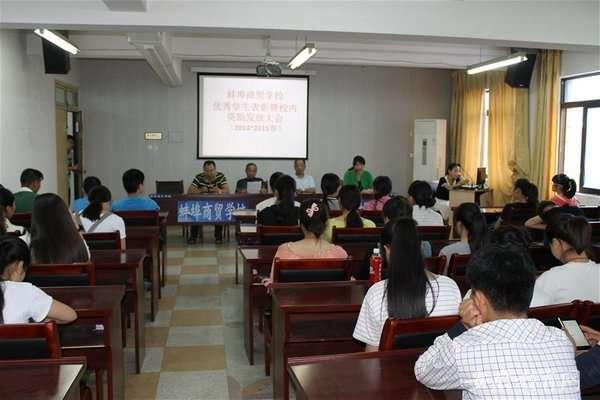 蚌埠商贸学校举行校