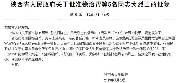 陕西批准抗战牺牲的5名原国民党士兵为烈士