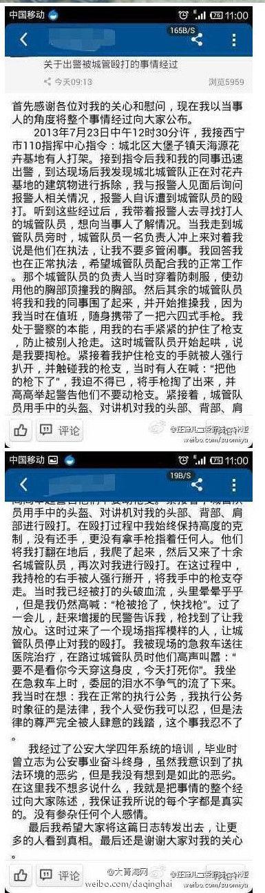 青海西宁城管被指围殴持枪警察 当地正调查(图)