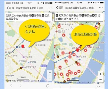 """武汉警方推""""警务地图"""" 全国首创微博自助报警服务"""