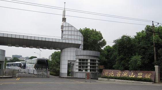 湖北省公安厅机关民警参观洪山监狱 接受警示