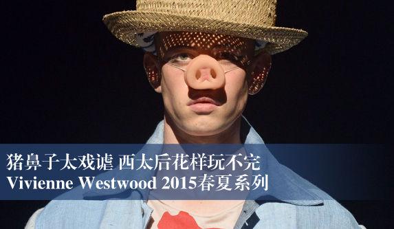 Vivienne Westwood猪鼻子太戏谑 西太后花样玩不完