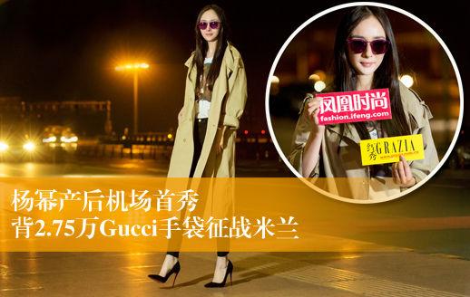 杨幂产后机场首秀 背2.75万Gucci手袋征战米兰