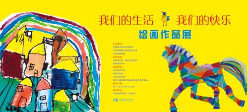 """我们的快乐""""绘画作品展览展现普通人的"""