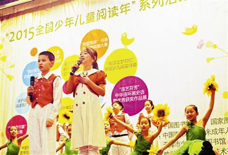 2015全国少年儿童阅读年系列活动在天津启动