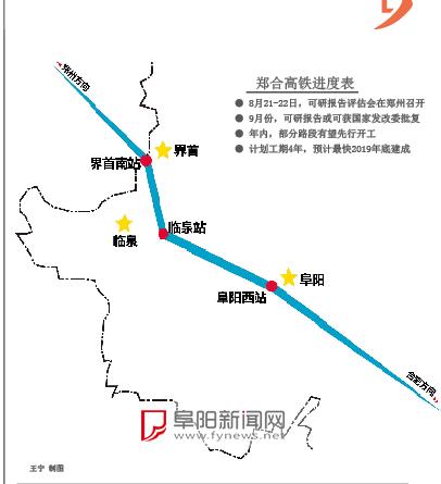 郑合高铁规划中 阜阳市境内或设三个站点