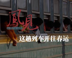 凤见第43期:这趟列车开往春运