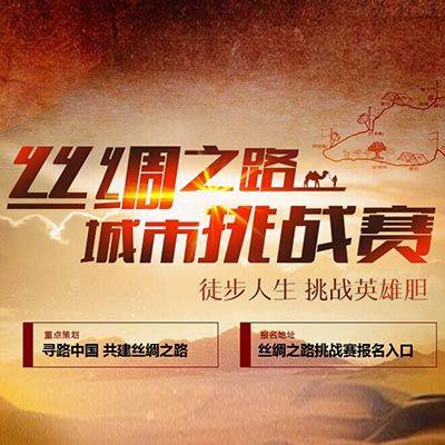 2015丝绸之路挑战赛_凤凰旅游_凤凰网
