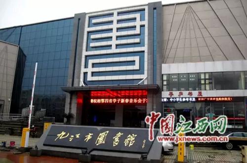 江西  图书馆内景 记者了解到,升级改造后的九江市图书馆,顺应时代图片