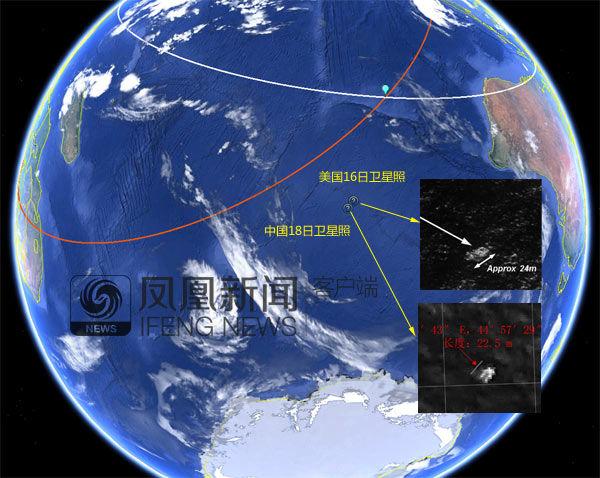 疑似漂浮物卫星图像拍摄于18日(图)