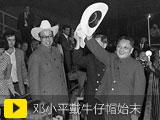 邓小平1979年访美戴牛仔帽始末