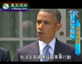 奥巴马明确对叙动武