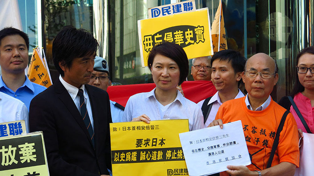 香港多个团体要求日本正视历史