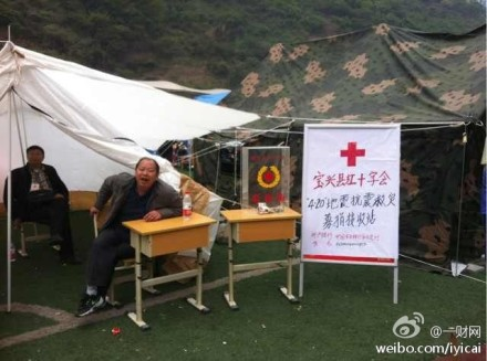 中红会:宝兴灾区募捐行为欠妥 已要求马上纠正