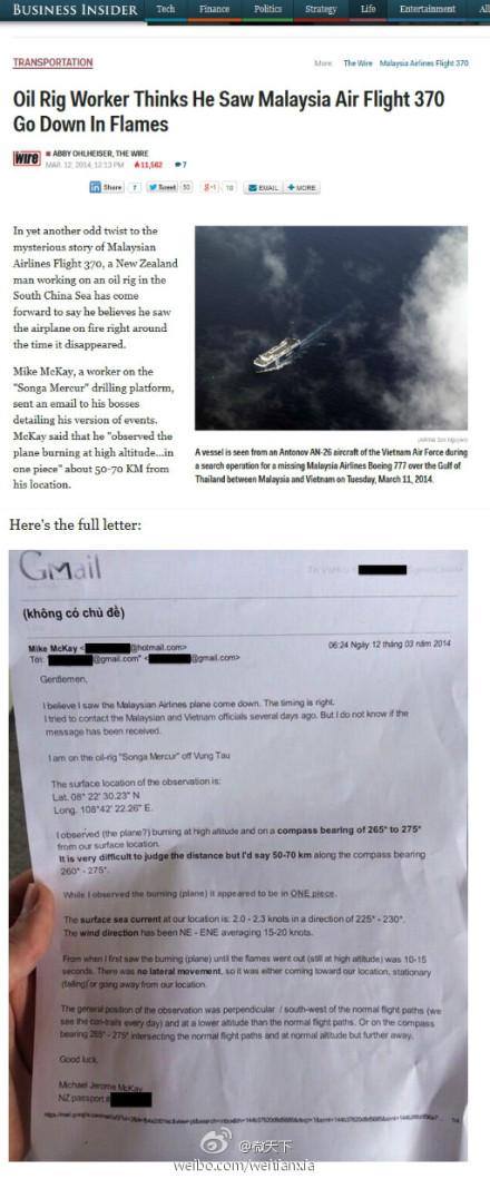 马方:中国卫星所拍图片信息是错的 未搜查飞行员家_图1-2