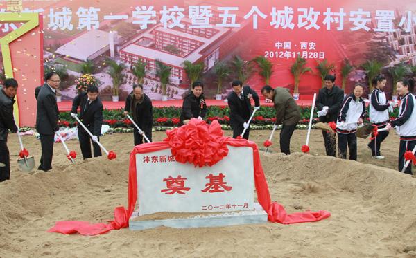 西咸新区沣东新城开工建设一批重大民生项目 图 高清图片
