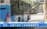 南京:让座不及时十岁姑娘竟被辱骂