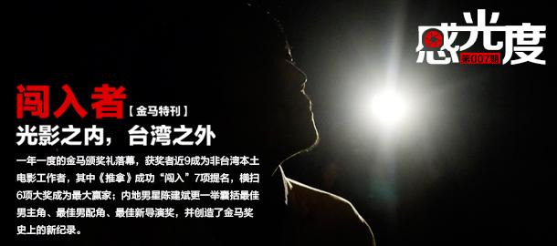 [金马特刊]光影之内,台湾之外