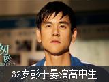 32岁彭于晏演高中生