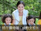 """杨千嬅特辑  幽默女王化身""""温柔校长"""""""