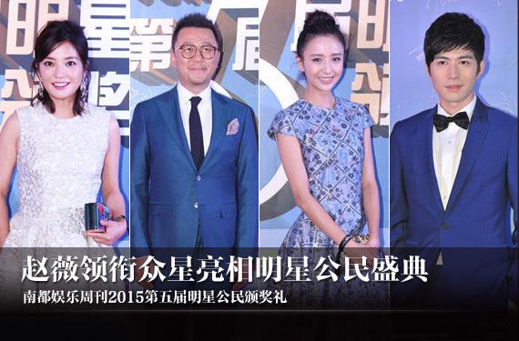 第五届明星公民颁奖盛典:赵薇领衔众星红毯斗艳