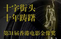 2013年第32届香港电影金像奖