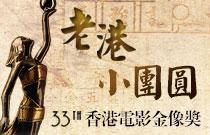 2014年第33届香港电影金像奖