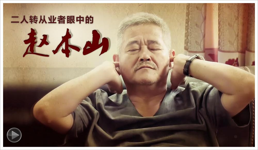 特别策划:《二人转演员眼中的赵本山危机》