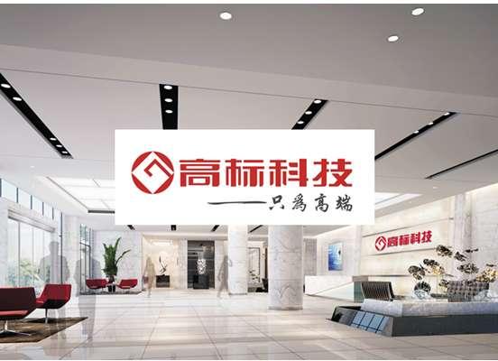 高标,打造中国控制器第一品牌