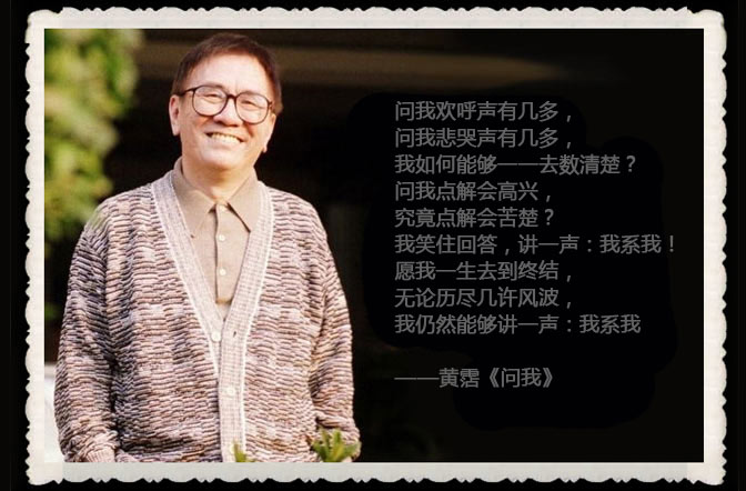 如果爱007] 黄霑的词曲江湖_娱乐...