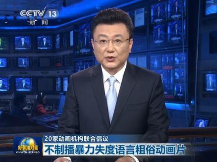 《新闻联播》点评批《喜羊羊》《熊出没》暴力粗俗