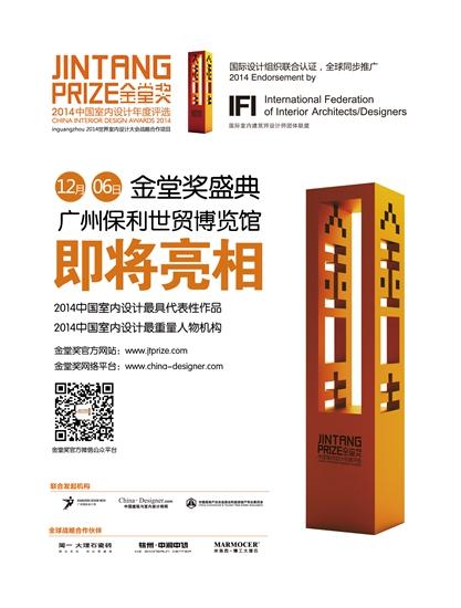 金堂奖盛典即将亮相广州保利世贸博览馆